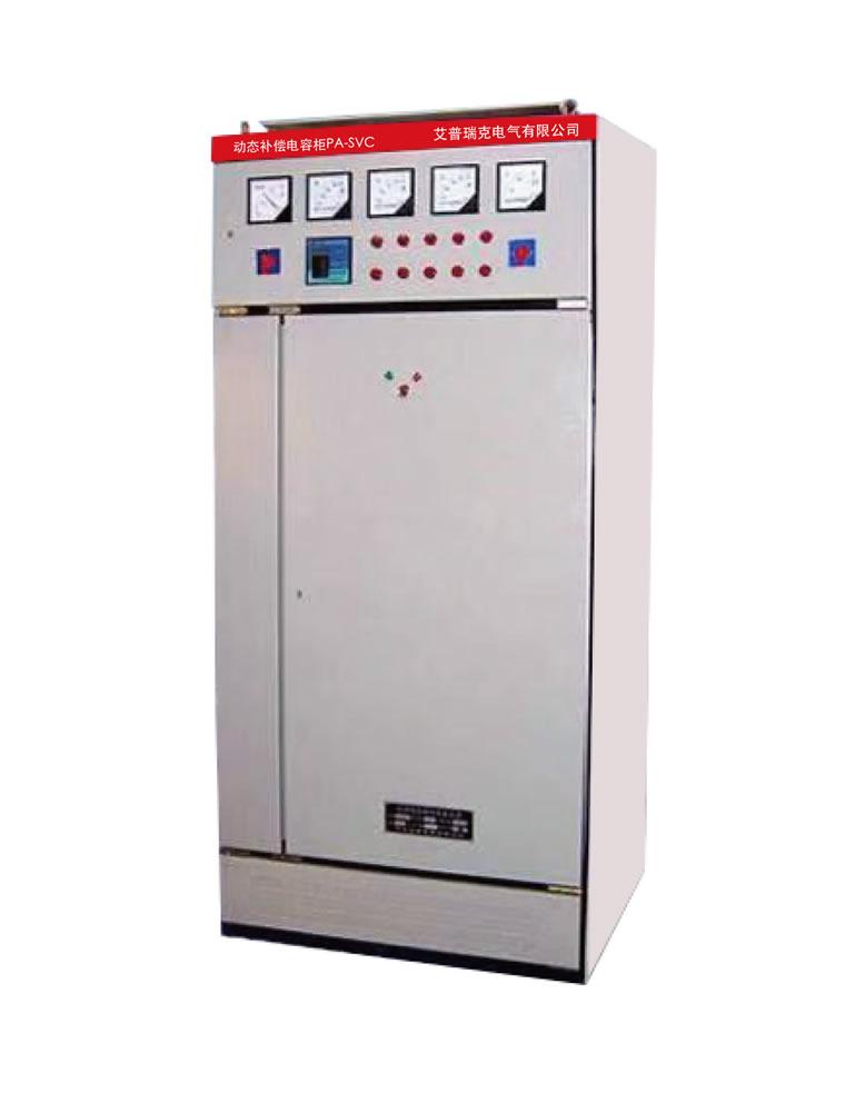 PA-SVC低压动态无功补偿装置